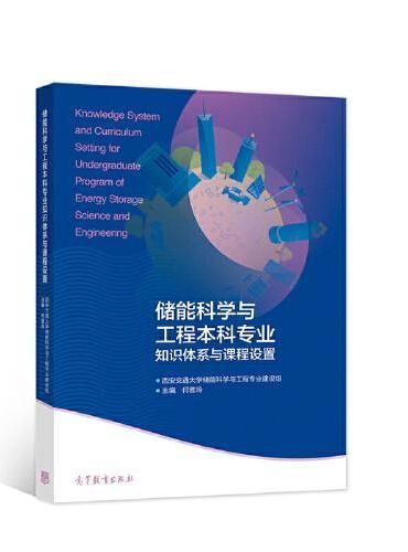 储能科学与工程本科专业知识体系与课程设置
