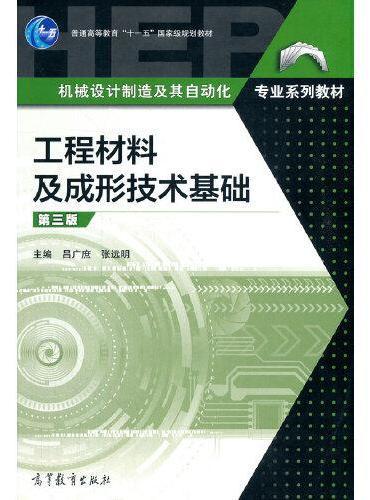 工程材料及成形技术基础(第三版)