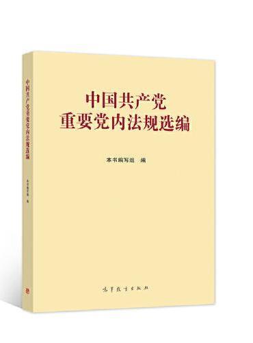 中国共产党重要党内法规选编