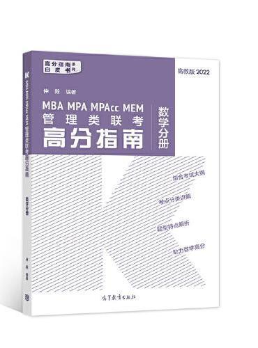 MBA MPA MPAcc MEM管理类联考高分指南数学分册
