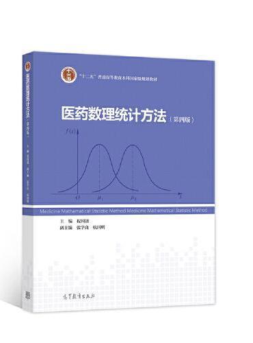 医药数理统计方法(第四版)