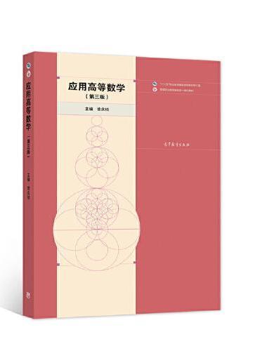 应用高等数学(第三版)