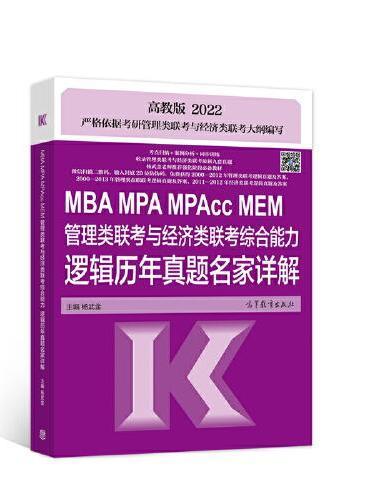 MBA MPA MPAcc MEM管理类联考与经济类联考综合能力逻辑历年真题名家详解