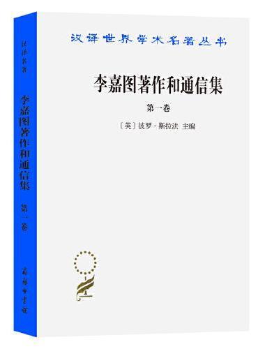 李嘉图著作和通信集(第一卷)--政治经济学及赋税原理(汉译名著本)