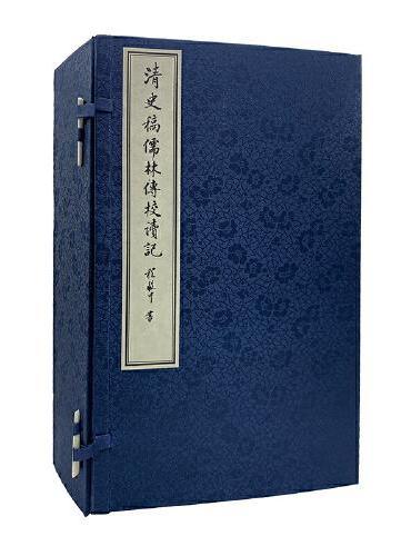 清史稿儒林传校读记(全八册)