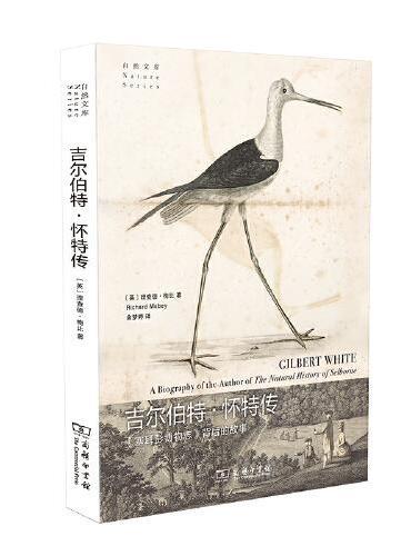 吉尔伯特·怀特传(自然文库)