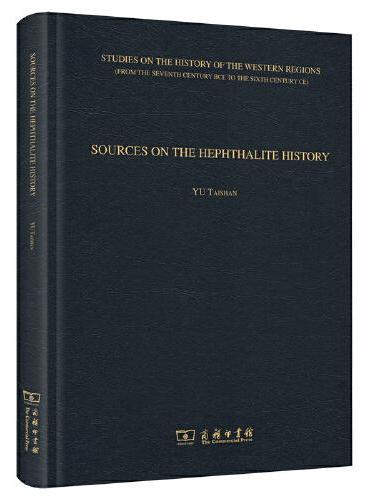 SOURCES ON THE HEPHTHALITE HISTORY(嚈哒史料辑注)