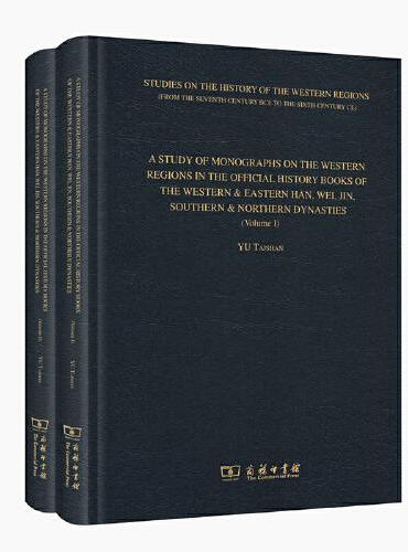 A STUDY OF MONOGRAPHS ON THE WESTERN REGIONS IN THE OFFICIAL HISTORY BOOKS OF THE WESTERN(两汉魏晋南北朝正史西域传研究)