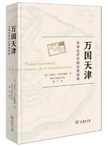 万国天津——全球化历史的另类视角