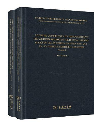 A CONCISE COMMENTARY ON MONOGRAPHS ON THE WESTERN REGIONS IN THE OFFICIAL HISTORY BOOKS OF THE WESTE(两汉魏晋南北朝正史西域传要注)