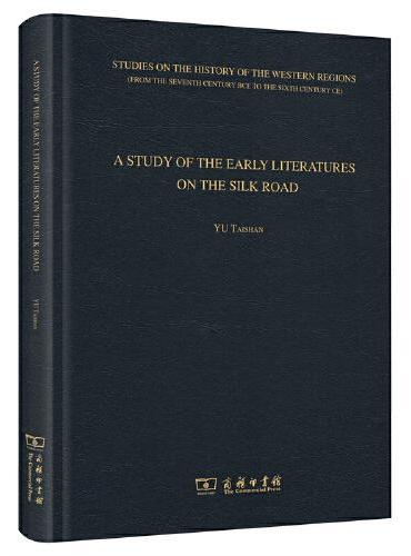 A STUDY OF THE EARLY LITERATURES ON THE SILK ROAD(早期丝绸之路文献研究)