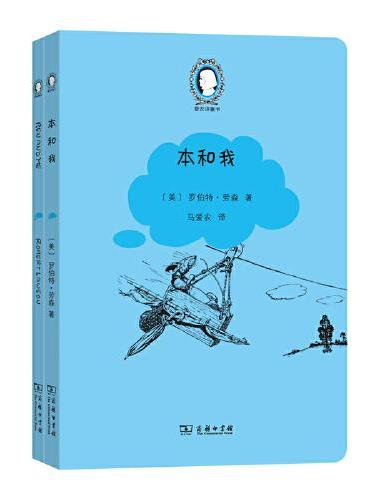 本和我(Ben and Me: An Astonishing Life of Benjamin Franklin by His Good Mouse Amos)(英汉对照)(爱农译童书)(全两册)