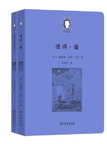 彼得·潘(Peter Pan)(英汉对照)(爱农译童书)(全两册)
