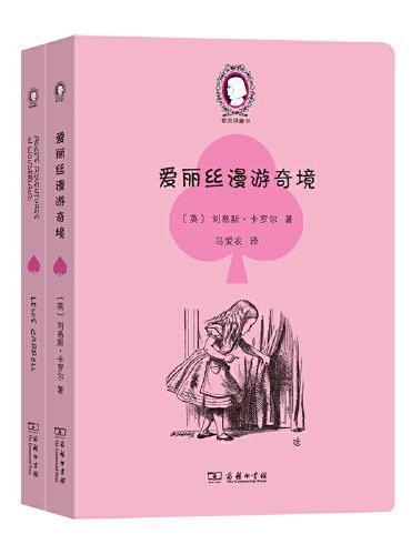 爱丽丝漫游奇境(英汉对照)(爱农译童书)(全两册)