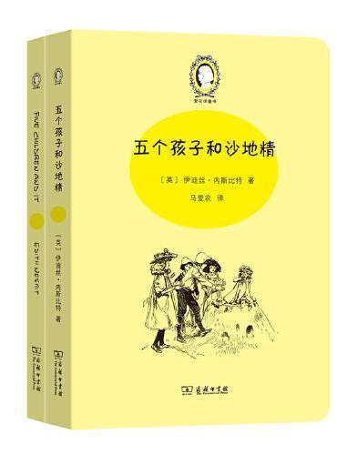 五个孩子和沙地精(Five Children and It)(英汉对照)(爱农译童书)(全两册)