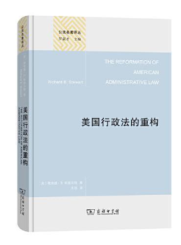 美国行政法的重构(精装本)(公法名著译丛)