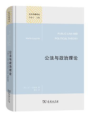 公法与政治理论(精装本)(公法名著译丛)