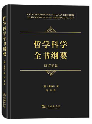 哲学科学全书纲要(1817年版)