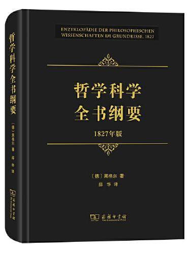 哲学科学全书纲要(1827年版)