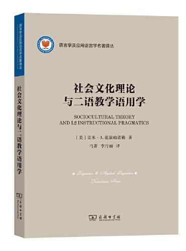 社会文化理论与二语教学语用学(语言学及应用语言学名著译丛)