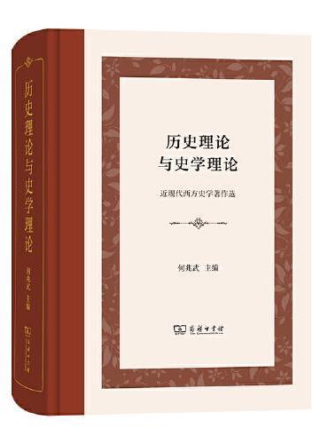 历史理论与史学理论(精装本)