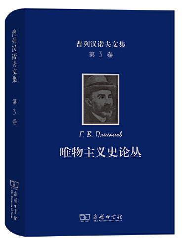 普列汉诺夫文集(第3卷):唯物主义史论丛