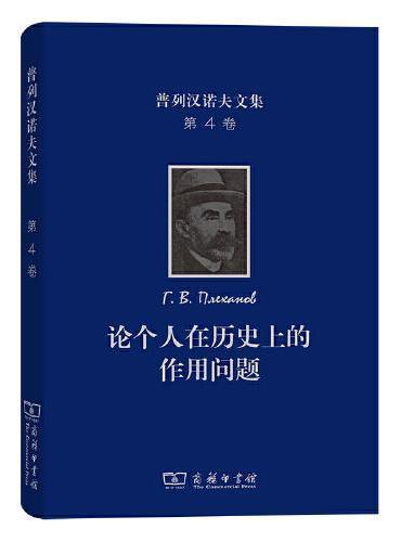 普列汉诺夫文集(第4卷):论个人在历史上的作用问题