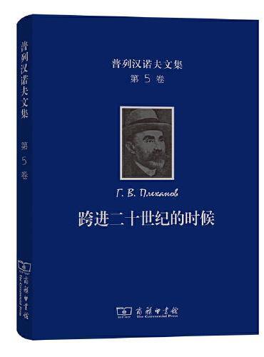 普列汉诺夫文集(第5卷):跨进二十世纪的时候--旧《火星报》论文集