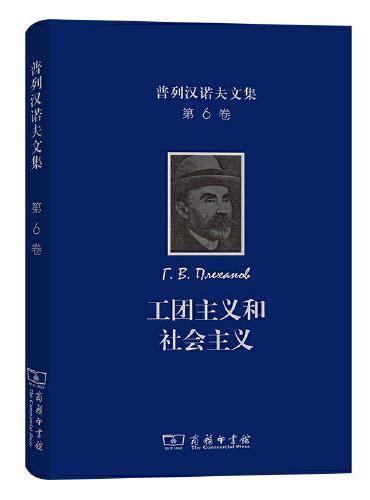 普列汉诺夫文集(第6卷):工团主义和社会主义
