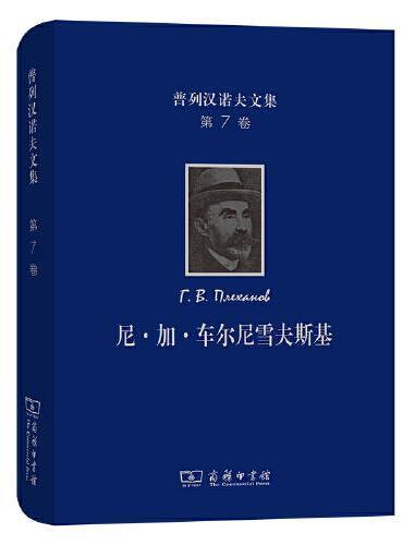 普列汉诺夫文集(第7卷):尼·加·车尔尼雪夫斯基