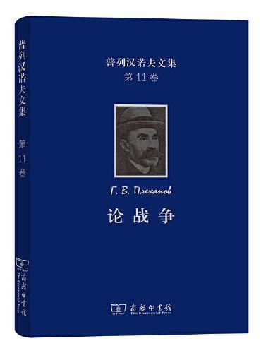 普列汉诺夫文集(第11卷):论战争