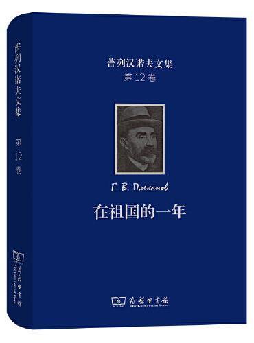 普列汉诺夫文集(第12卷):在祖国的一年——一九一七—一九一八年言论全集