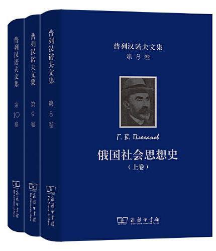 普列汉诺夫文集(第8、9、10卷):俄国社会思想史(全三卷)