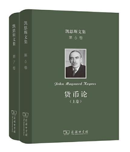 凯恩斯文集 第6-7卷 货币论(上下卷)