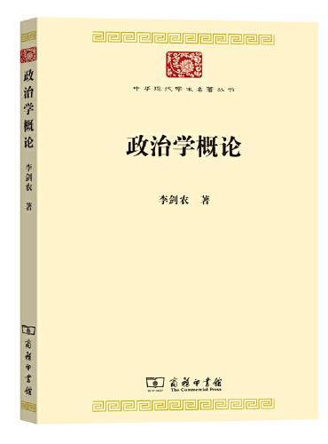 政治学概论(中华现代学术名著7)