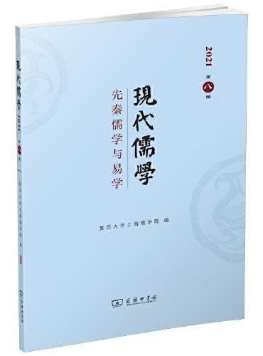现代儒学(第八辑):先秦儒学与易学