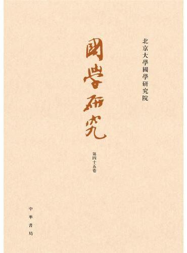 国学研究(第45卷·平装繁体横排)