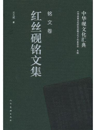 中华砚文化汇典 铭文卷 红丝砚铭文集
