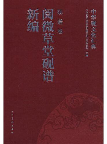 中华砚文化汇典 砚谱卷 阅微草堂砚谱新编