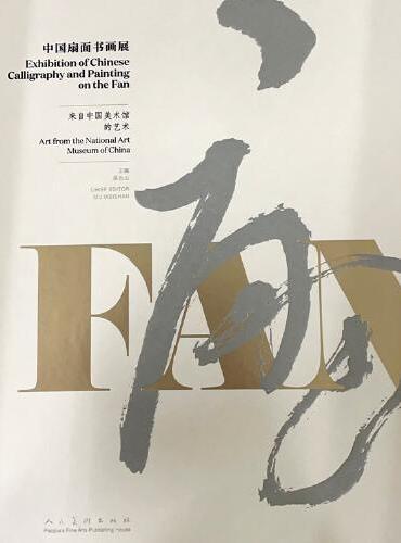 中国扇面书画展 来自中国美术馆的艺术