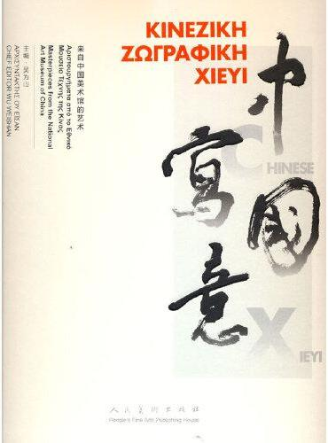 中国写意 来自中国美术馆的艺术
