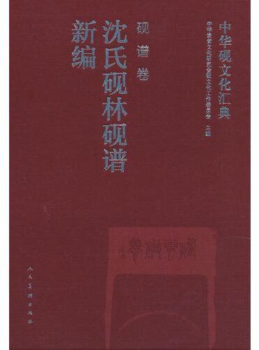 中华砚文化汇典 砚谱卷 沈氏砚林砚谱新编