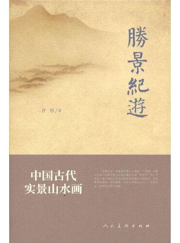 胜景纪游 中国古代实景山水画
