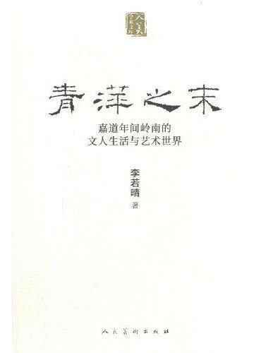 人美学术文库 青萍之末 嘉道年间岭南的文人生活与艺术世界