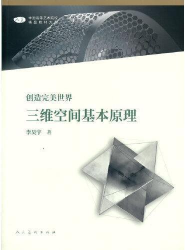中国高等艺术院校精品教材大系 三维空间基本原理 创造完美世界