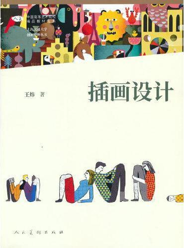 中国高等艺术院校精品教材大系 上海交通大学创新设计丛书 插画设计