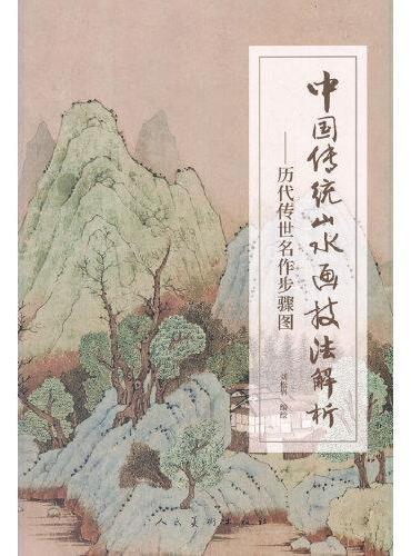 中国传统山水画技法解析 历代传世名作步骤图