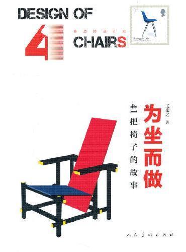 身边的设计史 为坐而做??41把椅子的故事