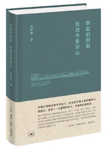 剖面的剖面;抗战中看河山(杨钟健游记集)