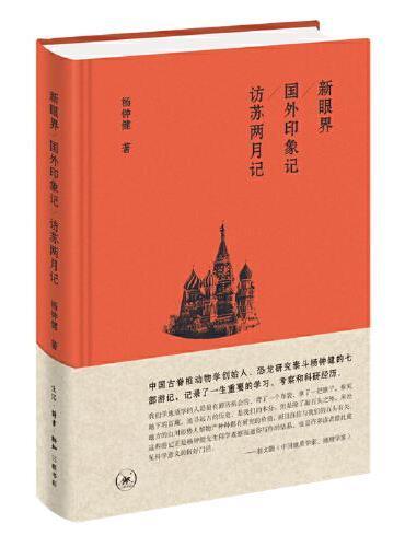 新眼界;国外印象记;访苏两月记(杨钟健游记集)